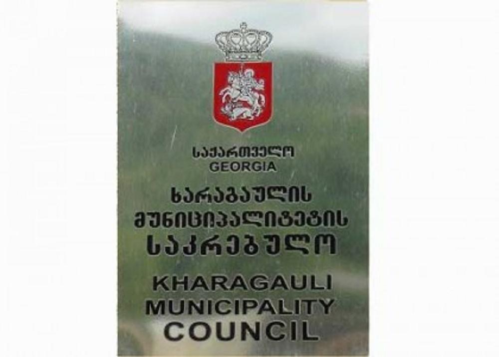 http://new.admin.kharagauli.ge/images/_19.jpg